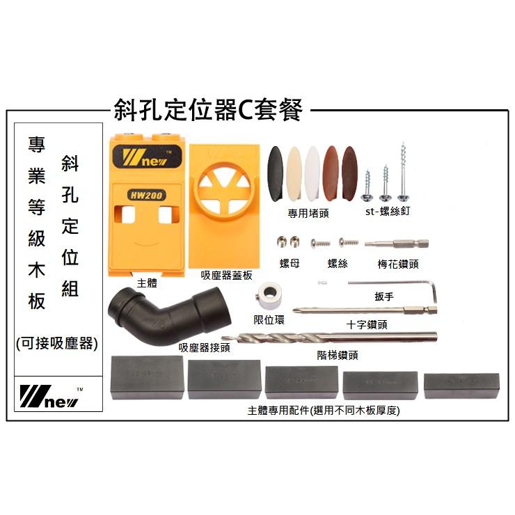 NEW斜孔器組 精準好操作 木工斜孔器 斜孔定位 木工鑽孔 鑽孔器 可接吸塵器 專業木工 木工工具