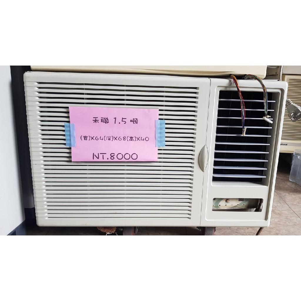 禾聯1.5噸窗型冷氣 二手家電 中古家電 二手冷氣 中古冷氣