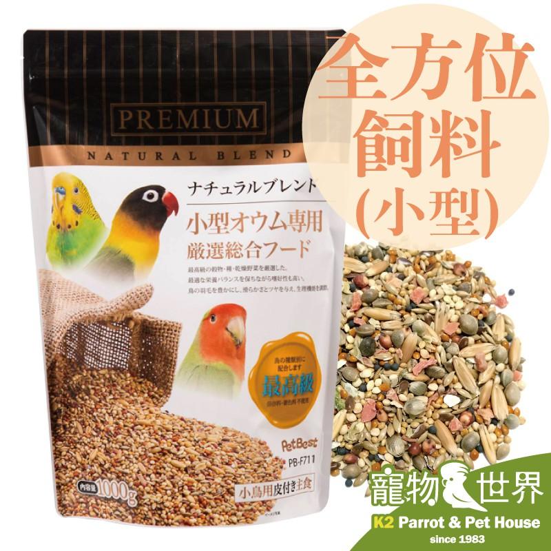 《寵物鳥世界》 觀賞鳥全方位飼料【小型鸚鵡】1kg |適用小型鸚鵡 虎皮 橫斑 太平洋 小鸚牡丹 GS114