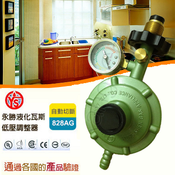 永勝漏氣自動切斷瓦斯調整器280mmH2O附錶YS-828AG
