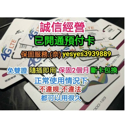 已開通預付卡 易付卡 外籍卡 靶機卡 外勞卡 免雙證 合法申辦 隨插即用 誠信經營 保固2個月內 斷卡包換(中華)