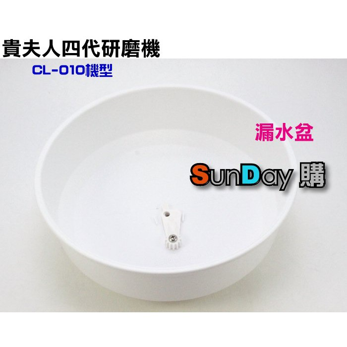 [SunDay購]貴夫人四代研磨機(CL-010機型)專用-漏水盆 磨米 磨豆漿專用