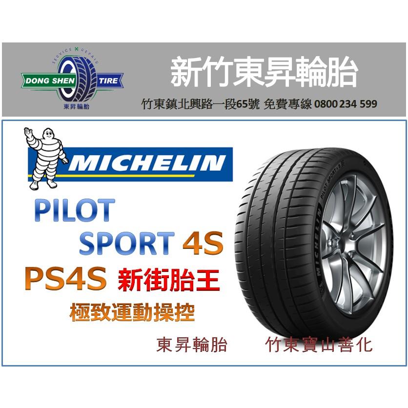新竹東昇輪胎 米其林 MICHELIN SPORT 4S PS4S 235/35/19 新街胎王 現金完工價 兩條送定位