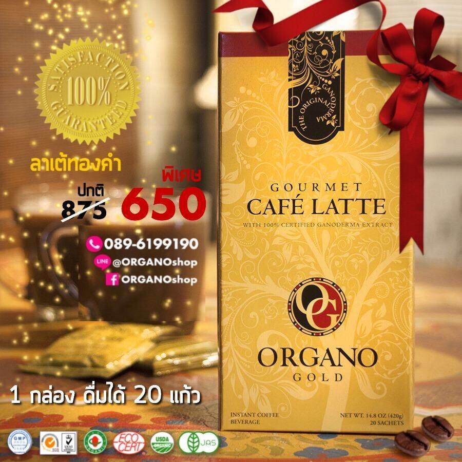 กาแฟทองคำ กาแฟลาเต้ Organo Gold Gourmet Latte Coffee กาแฟออร์กาโน่โกลด์ผสมเห็ดหลินจือแดงออร์แกนิค