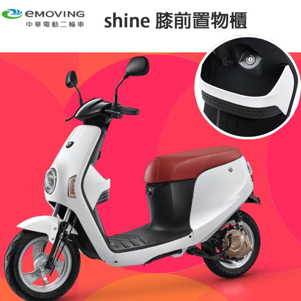 eMOVING 中華電動車 shine 膝前置物櫃 高雄可到門市免費安裝