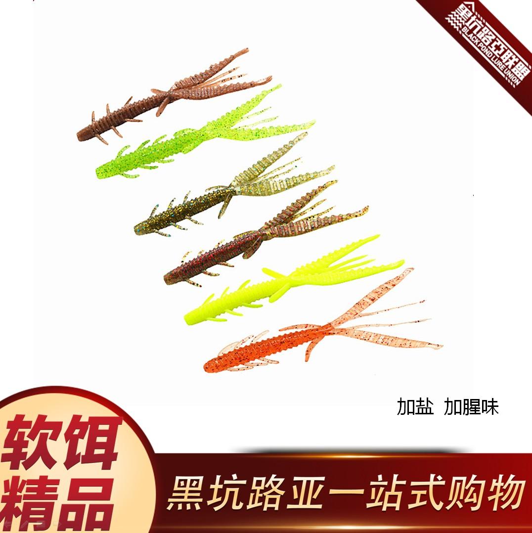 路亞軟餌3寸日本竹節蝦假餌軟蟲仿生帶誘魚劑鱸魚餌6只裝軟魚餌