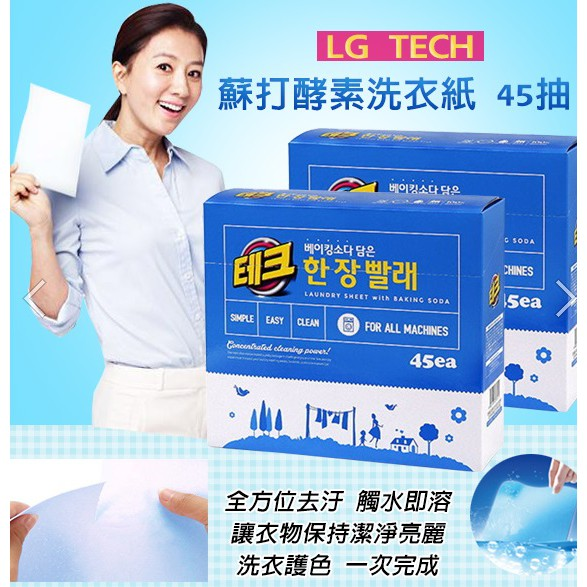 LG TECH蘇打酵素洗衣紙45抽