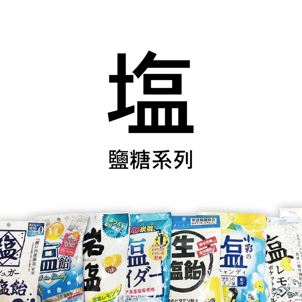 鹽糖 meito / UHA味覺糖 / Kanro / RIBON / LOTTE / 檸檬鹽糖 / 岩鹽 / 生鹽糖