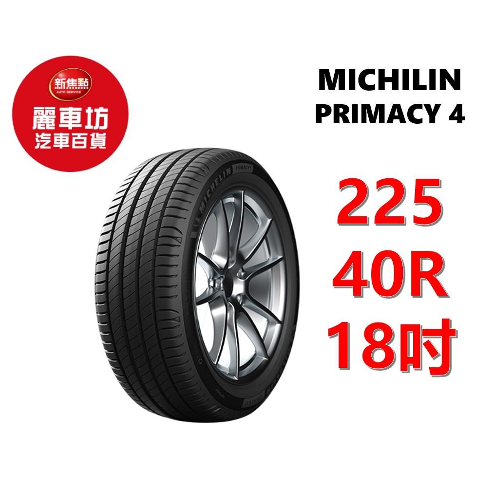 253000米其林輪胎 PRIMACY 4 225/40R18 92Y XL【麗車坊18704】
