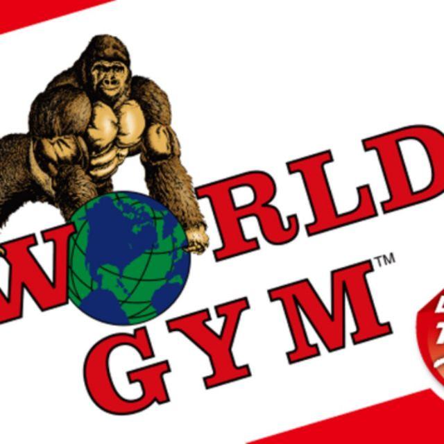 world gym 教練課轉讓