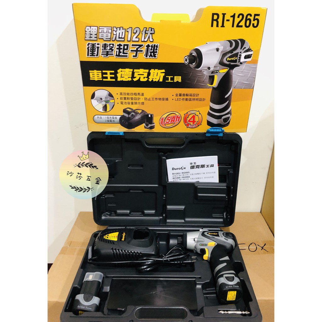 ∞沙莎五金∞ 1.5Ah雙電版 車王 德克斯 12V鋰電池衝擊起子機 RI 1265 電鑽