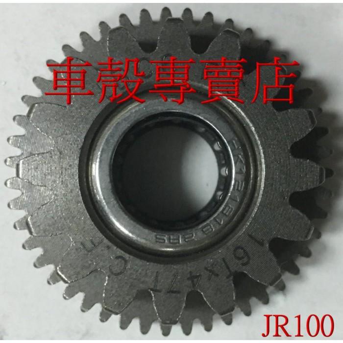 [車殼專賣店] 適用:得意100、JR100,純鋼加強型啟動齒輪,惰齒輪,啟動惰齒輪 $260