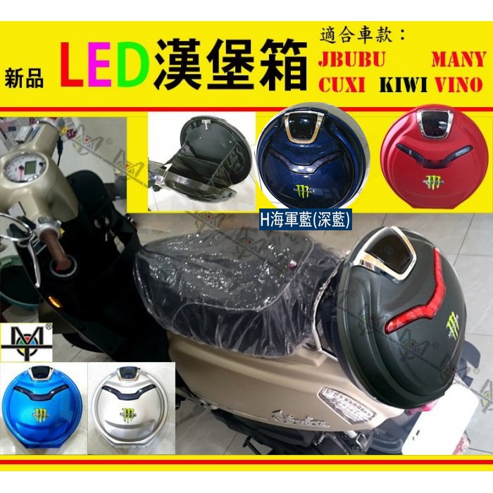 【MOT摩改】LED 漢堡箱  like many  CUXI   JBUBU  mio 後備箱 機車 漢保箱