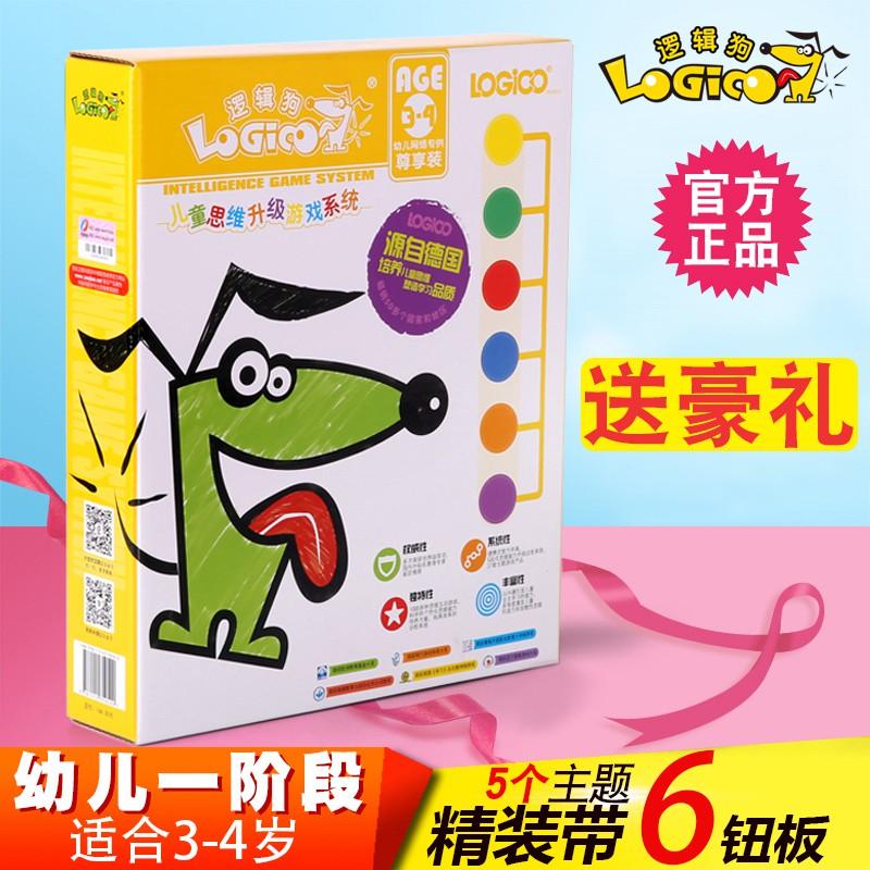 【迴异】邏輯狗幼兒園早教材家庭網絡版一階段3-4歲全套思維訓練玩具卡片