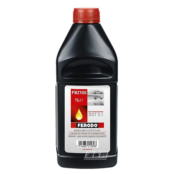 『油省到』FERODO FBZ100 DOT 5.1高品質煞車油 #5898