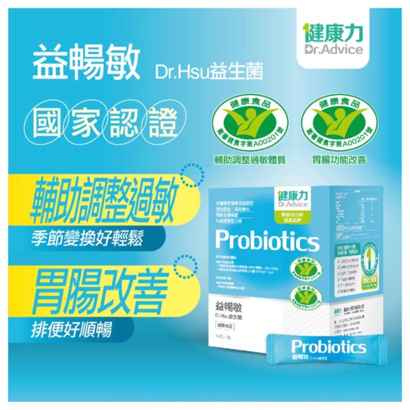 🎀現貨現貨🎀健康力益暢敏益生菌~保證公司貨