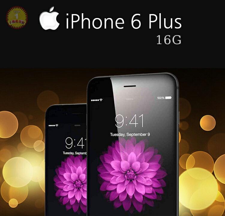 ☆手機批發網☆iPhone 6Plus 16G【二手良品】行動電源+鋼化膜+空壓殼,現貨免等,當天下單!當天出貨!iPhone全系列