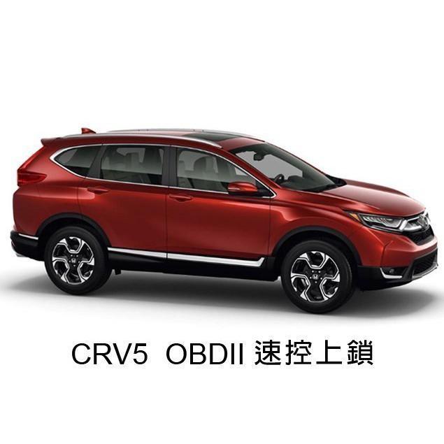 威德汽車百貨 HONDA 本田 CRV5 五代 5代 專用 OBD2 速控上鎖 CRV5
