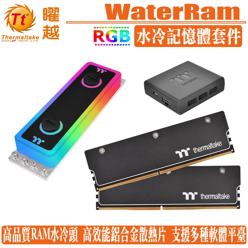 曜越 thermaltake WaterRam RGB 水冷 記憶體 套件 DDR4 3200 16GB