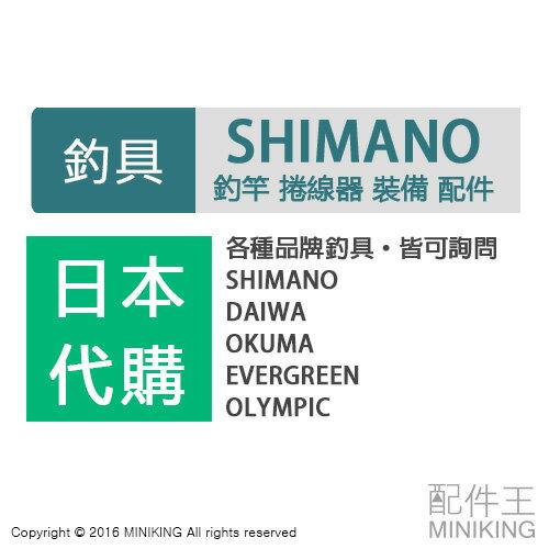【配件王】代購 SHIMANO DAIWA OKUMA EVERGREEN OLYMPIC 捲線器 釣竿 釣具 皆可詢問