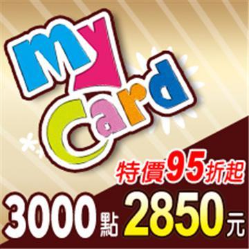 MyCard 3000點 MyCard3000點(95折起)