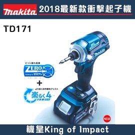 日本牧田 makita TD171  2018新上市 無碳刷 電動起子機 18V 空機 螢宇五金