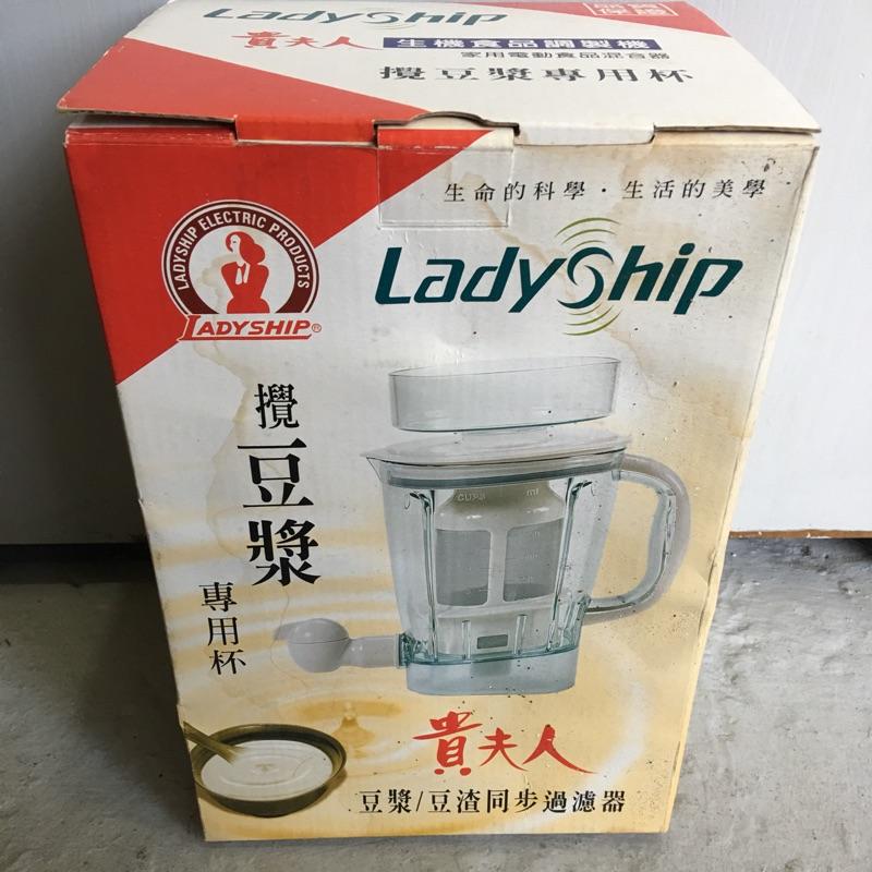 貴夫人 攪豆漿機 只有攪豆漿機 健康飲食概念 豆漿