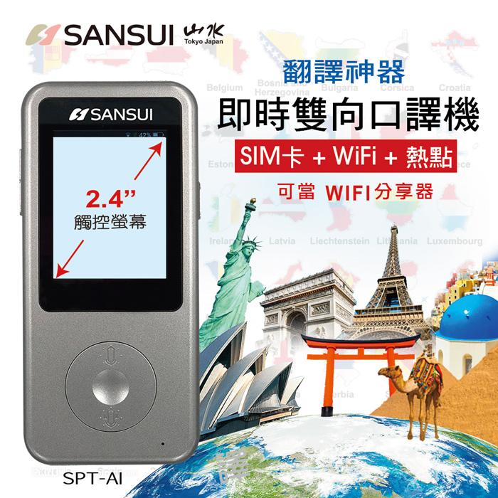 【SANSUI 山水】即時雙向口譯機/翻譯機 可當WIFI分享器SPT-AI