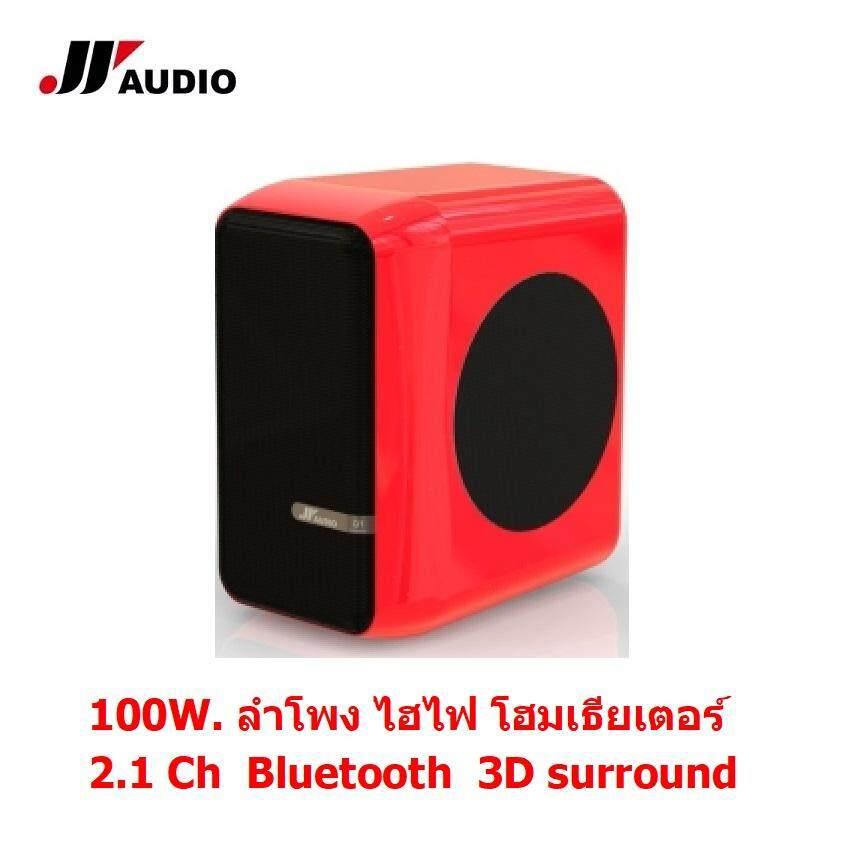 JY AUDIO Q1 100W  2.1 Ch  Bluetooth  Built-in 3D surround  โฮมเธียเตอร์ ไฮไฟ ลำโพงดูหนัง ซาวน์บาร์  ต่อไมค์โครโฟนได้  100W Hifi speaker Q1 With Built-in Amplifier and Support Microphone (Red)