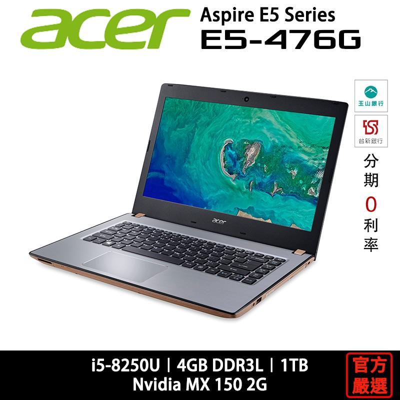 ACER Aspire E5 E5-476G E5-476G-55H2 i5/1T/MX150 宏碁 A 蝦皮官方嚴選