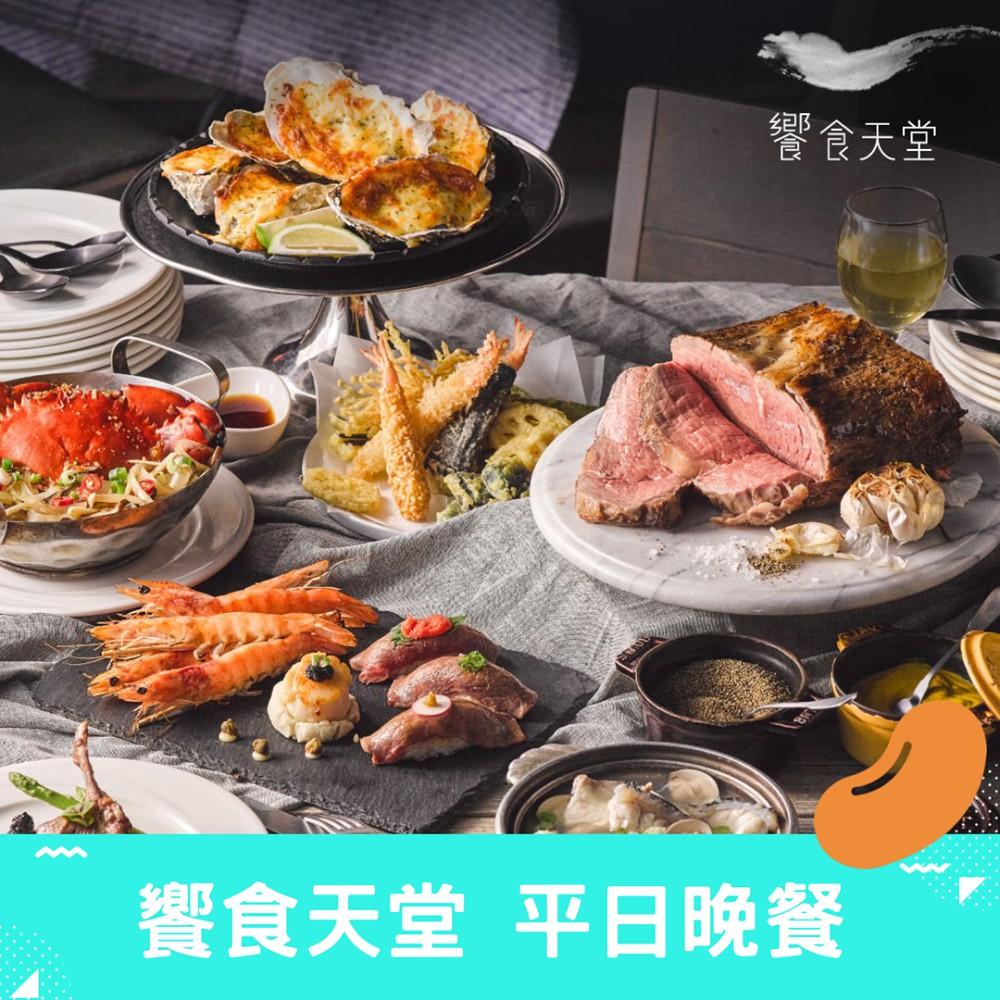 【饗食天堂】平日晚餐 餐券 [全國通用] [福豆]