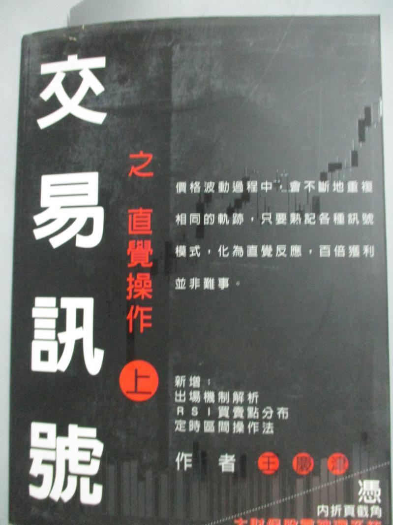 【書寶二手書T1/股票_ZFQ】交易訊號之直覺操作-(上)_王慶津