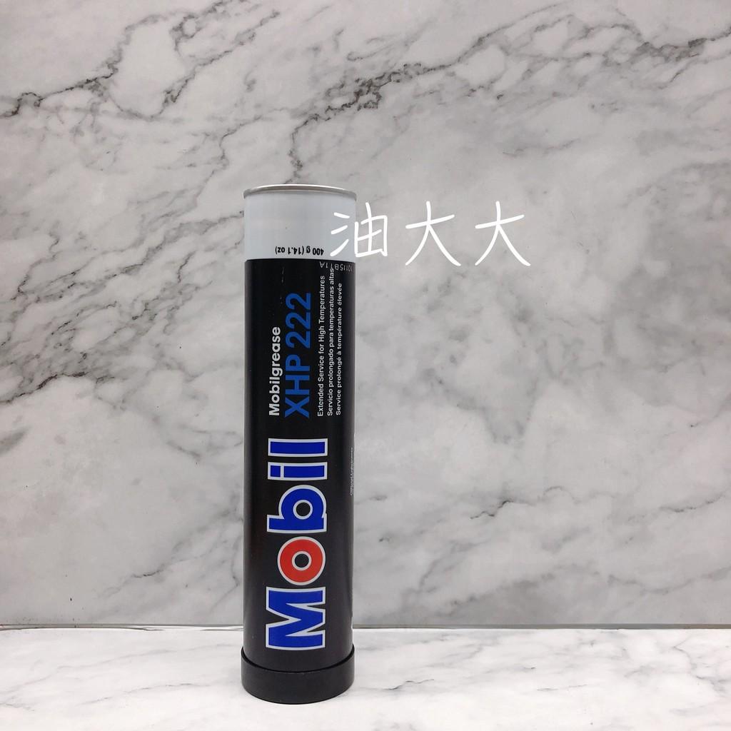 -油大大- Mobil 美孚 Mobilgrease XHP222 耐高溫黃油 牛油 多功能黃油