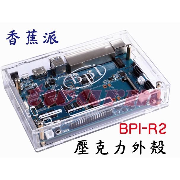 TW14814 / 香蕉派 Banana Pi R2 外殼 BPI-R2 壓克力外殼 透明外殼