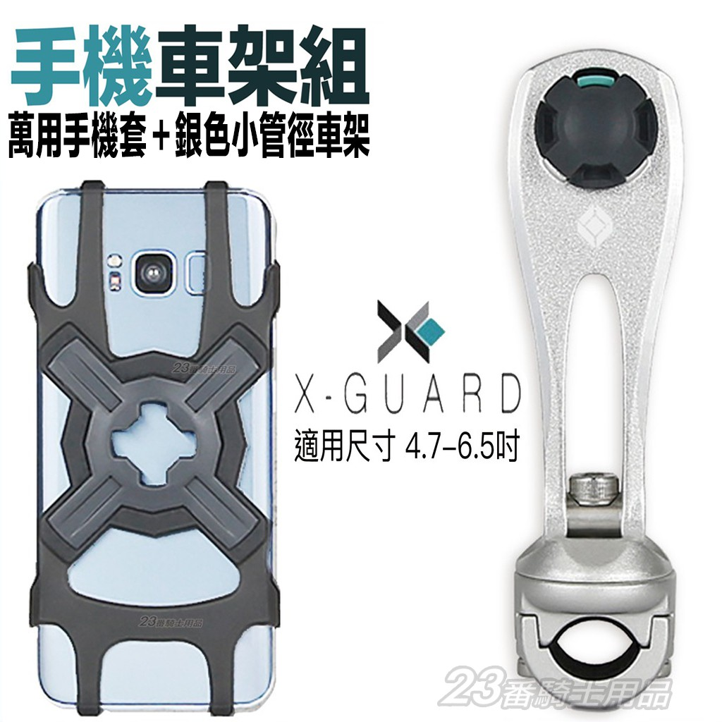 Cube X-Guard 無限扣 手機架 萬用矽膠套+銀 小管徑車架組 4.7-6.5吋 適用 重機 gogoro2