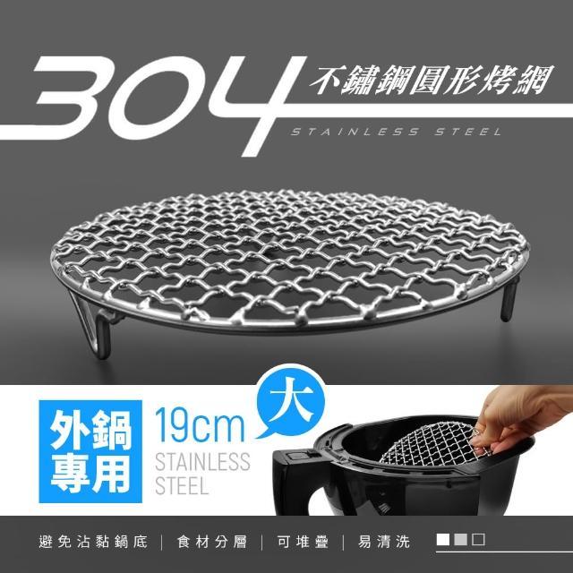 【飛樂】多功能 304 不鏽鋼網格圓烤網19cm(S03  適用氣炸鍋機型:EC-103/EC-106)