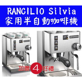 【田馨咖啡】Rancilio Silvia 家用 義式半自動咖啡機/家用咖啡機/咖啡機 4 樣好禮 - 請先詢問現貨