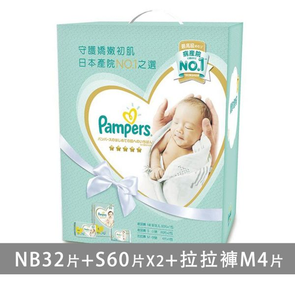 Pampers - 幫寶適一級幫紙尿褲/尿布初生禮盒組(NB32片+S60片X2+拉拉褲M4片) (NB+S)-156片