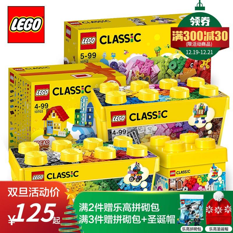 現貨滿200元出貨丷樂高拼裝積木經典創意classic系列10703大號積木盒10717玩具10704tvbuy2❤
