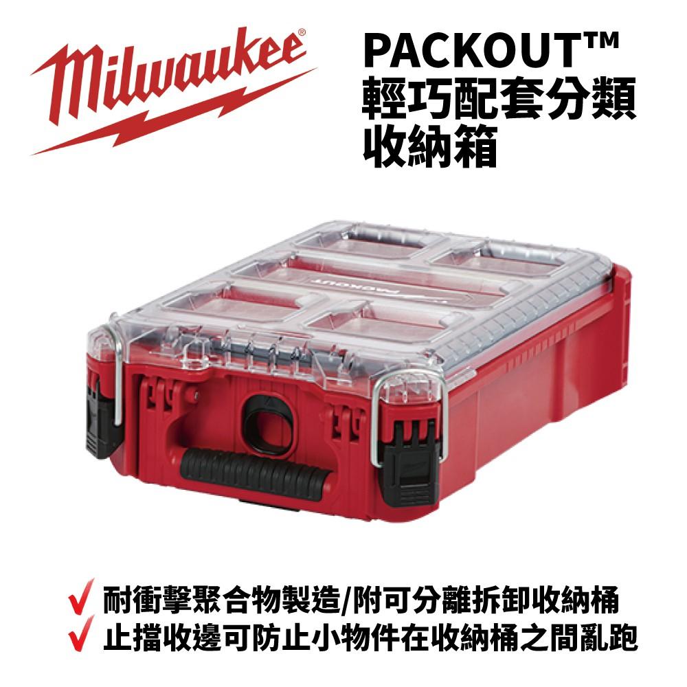 【Suey電子商城】Milwaukee米沃奇 48-22-8435 PACKOUT™ 輕巧配套分類 收納箱 堆疊箱