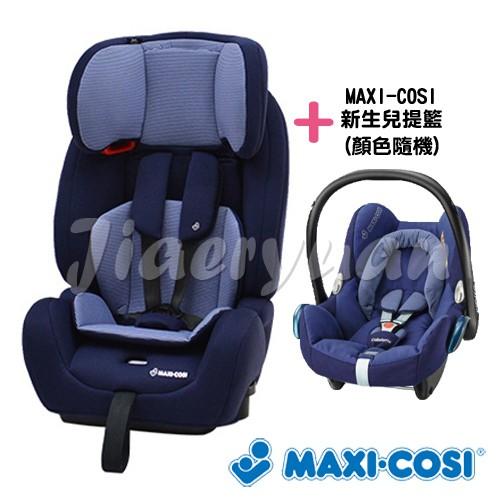 【超值組合】MAXI-COSI Aura 跨階段成長型汽車座椅-藍色+新生兒提籃汽座