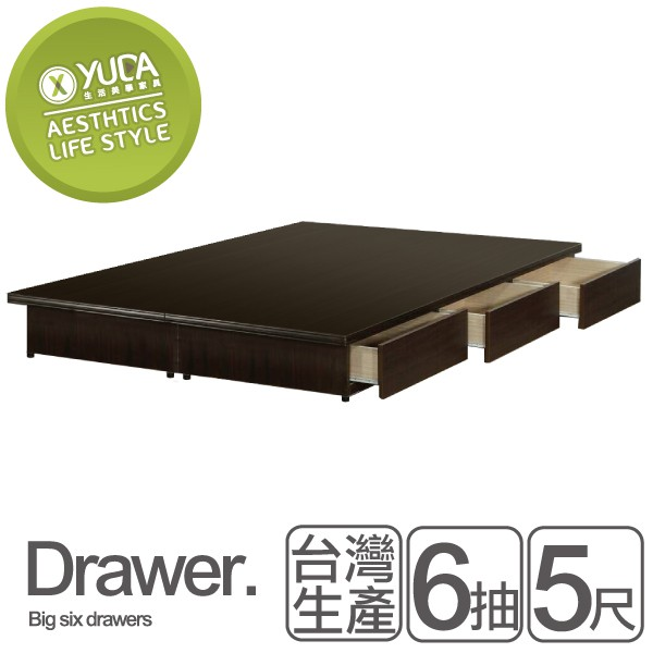 【YUDA】大6抽屜床底 (木心板製全六分全封底) 堅固耐用 5尺 雙人 床底/床架/床檯