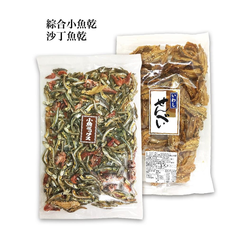 白石海產 綜合小魚乾 135g / 沙丁魚乾 100g