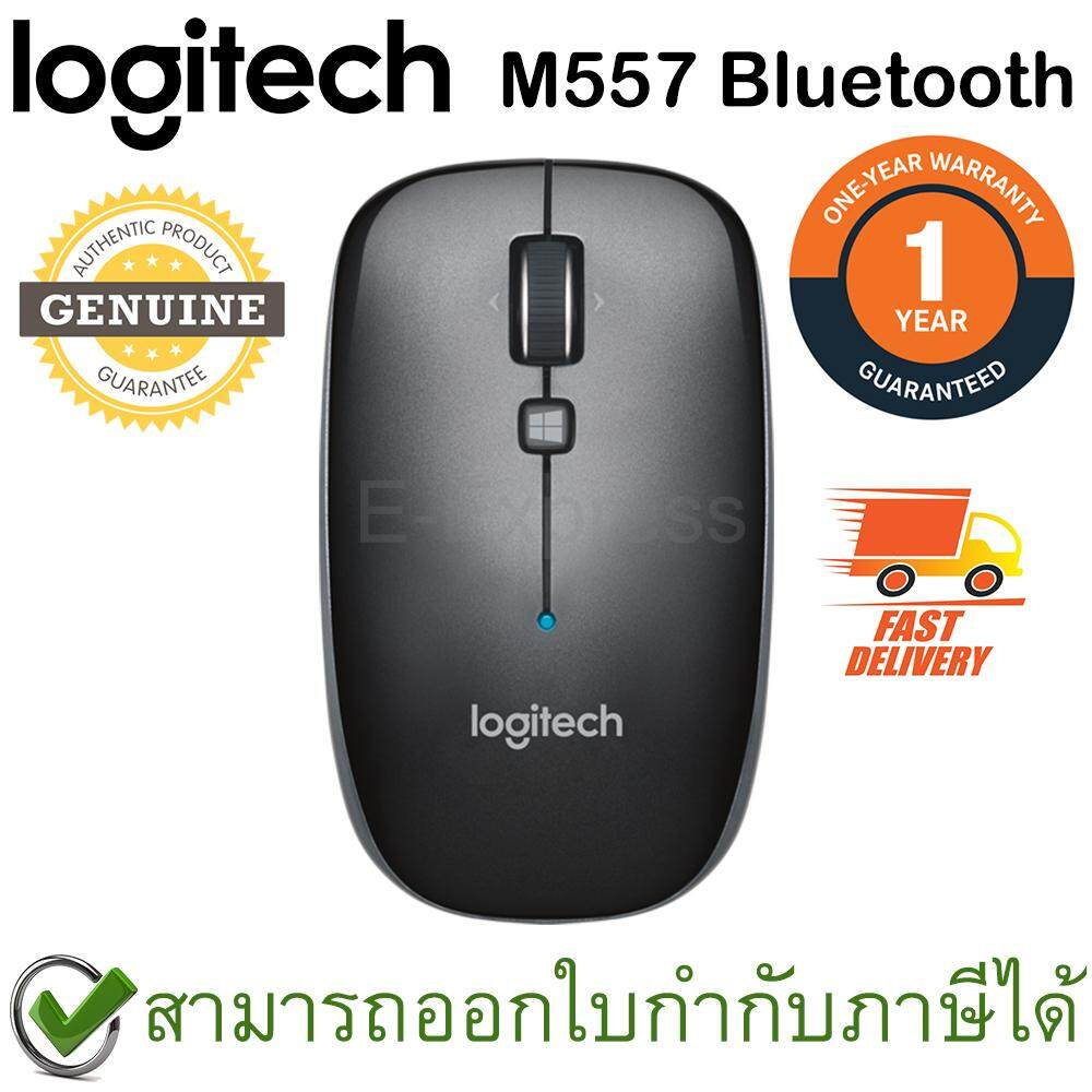 ซื้อ Logitech M557 ราคาดีสุด | BigGo