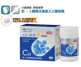 永信活泉-活泉膠原鈣90粒