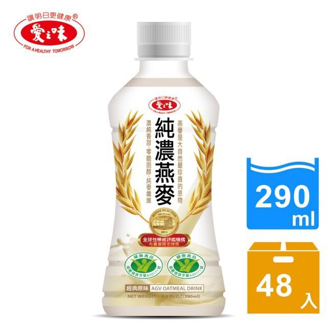 [直購價] 愛之味 純濃燕麥 290ml/24瓶/2箱 免運 新品特價  維康 低糖 燕麥 膳食纖維 零膽固醇