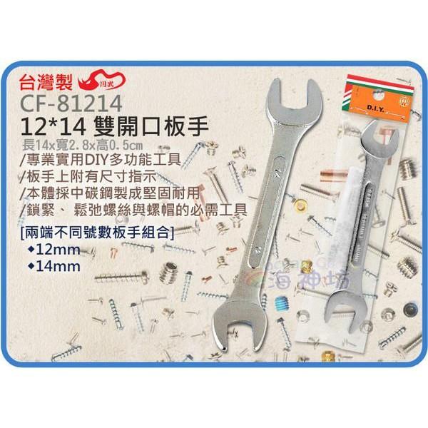 =海神坊=台灣製 CHUANN WU CF-81214 12*14mm 雙開口板手 140mm 六角 C型板手 中碳鋼