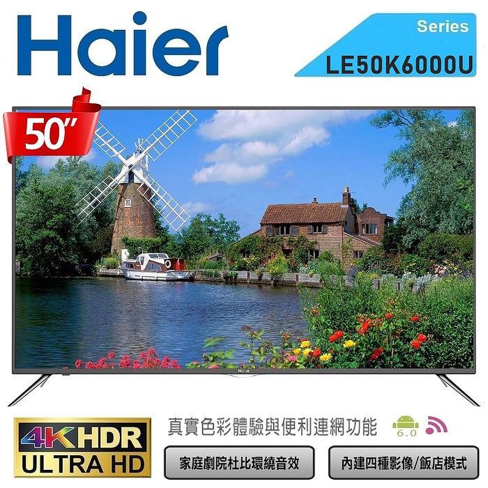 ***【免運費】 Haier 海爾 50吋 HDR 4K 聯網 LED液晶 電視/顯示器+視訊盒 LE50K6000U