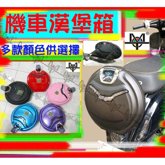 【MOT摩改】機車 漢堡箱 Like Many110 Cuxi JBUBU  mio Like 圓型 收納 無LED