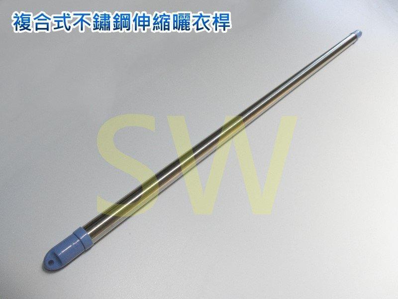CE430-3 複合式不鏽鋼伸縮曬衣桿 3m SUS430 吊衣桿 伸縮竿 晒衣桿 棉被桿 伸縮衣桿 曬衣架